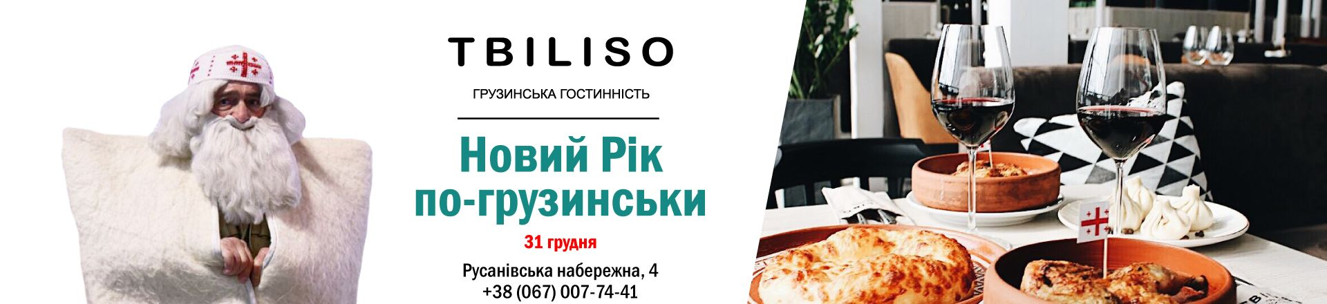Meet the New Year's Eve with Tbilisi!